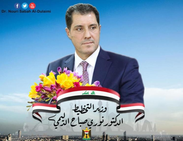 Dr. Nouri al-Dulaimi congratulates the Iraqi police on its day and calls for a great statement of their efforts and sacrifices 15470118946db419803bb50dcb55fa3d8c3134a5ee--%D8%B9%D9%8A%D8%AF_%D8%A7%D9%84%D8%B4%D8%B1%D8%B7%D8%A9