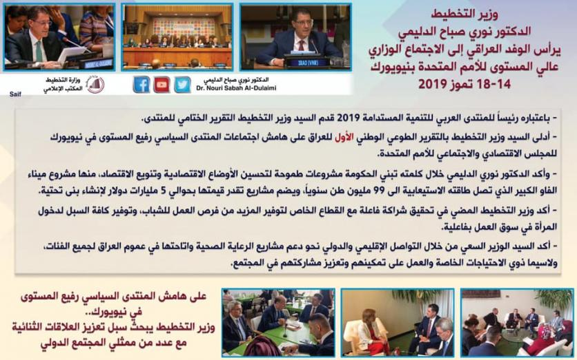 Iraq participates in the United Nations High-Level Ministerial Meeting in New York 15635732524a97ef92460e6660fbcce6c2b3b29998--%D8%A7%D9%84%D8%B7%D9%88%D8%B9%D9%8A