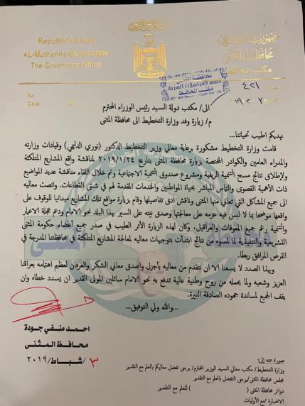 Mr. Al-Muthanna Governor sends a letter to the Prime Minister's Office thanking the Ministry of Planning 1549433189c85cd1bb74edfe792cdf1e68a74e99f4--%D9%85%D8%AD%D8%A7%D9%81%D8%B8%D8%A9_%D8%A7%D9%84%D9%85%D8%AB%D9%86%D9%89